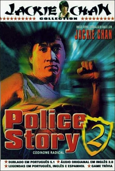 POLICE STORY 2 - CODINOME RADICAL / POLICE STORY 2 / Jackie Chan ...